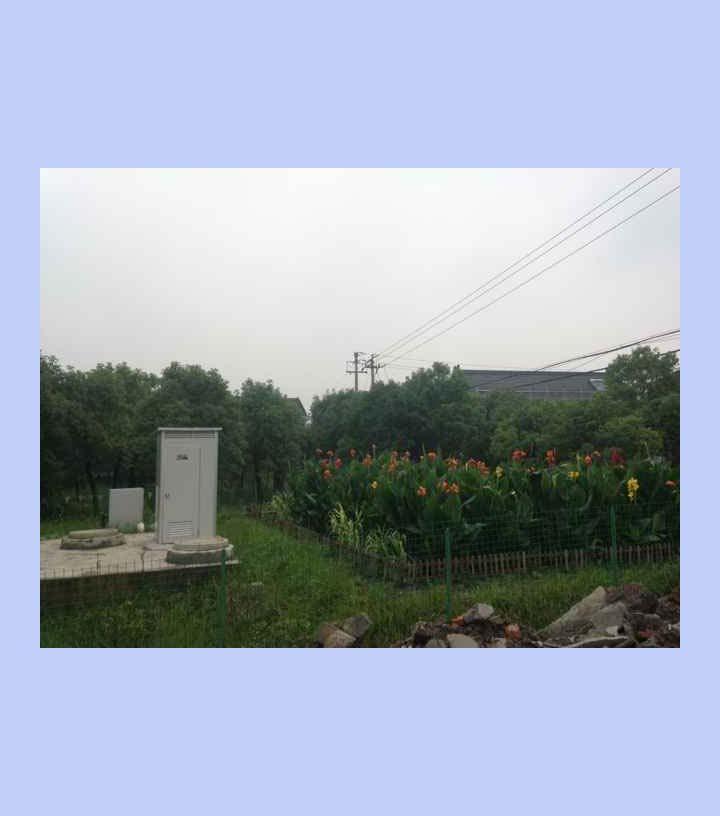 農村生活汙水處理